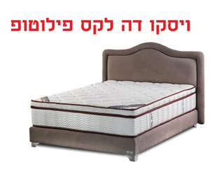 למעלה מזרני קינג דיויויד - מזרני המלך דוד - Sleepnet - שיווק רהיטים ZL-15