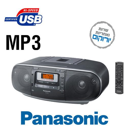 בלתי רגיל RXD55 מערכת שמע פנסוניק AA-46