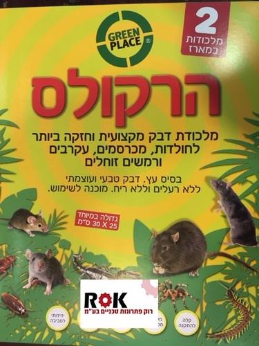 מגניב מלכודת עכברים הרקולס - הדברה ירוקה DD-12