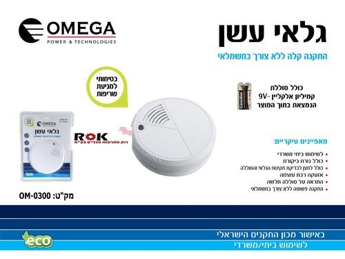 ענק גלאי עשן OMEGA OM-0300 - אביזרי חשמל HE-92