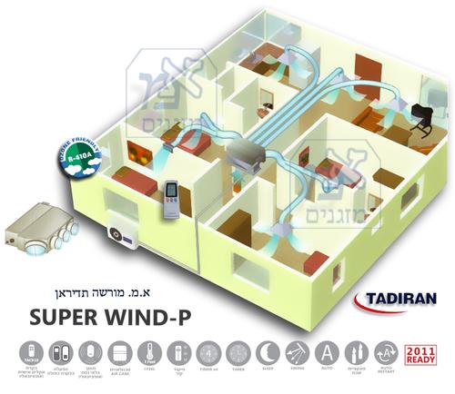 מגניב מזגן מיני מרכזי תדיראן סופר וינד Tadiran Super Wind 20R JD-15