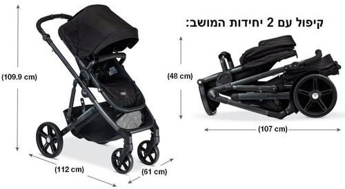 עגלת אחים או תאומים מודולארית בי רדי B-Ready בעלת 12 אפשרויות + מושב נוסף מתנה