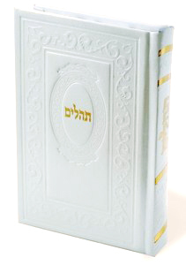 Tehillim with Dedication | Tehillim from 2 5 NIS per unit