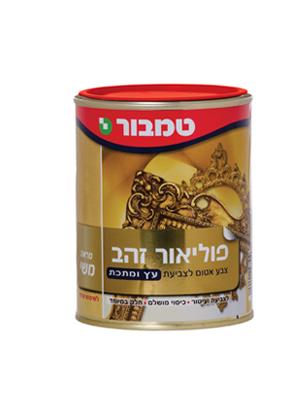 בנפט פוליאור זהב 0.75 ליטר טמבור - tambour - צבעי עץ ומתכת HP-39
