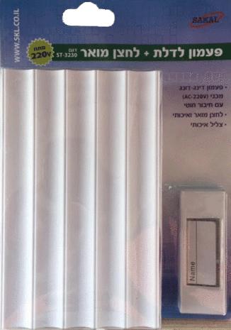 מפוארת פעמון לדלת כולל לחצן מואר SAKAL ST-3230 - SAKAL - דלתות ואביזרים YF-19