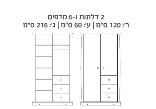 משהו רציני ארון לחדר תינוק / ילדים 2 דלתות ג'יני רהיטי סגל AV-44