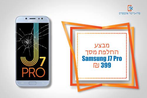 ניס החלפת מסך למכשיר Galaxy J7 pro EB-81