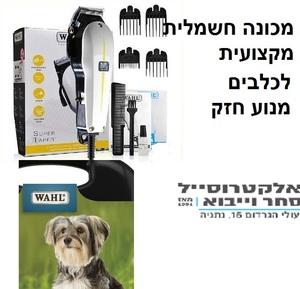 מיוחדים מכונות תספורת לכלבים חתולים - סחר ויבוא - electrosale UH-57