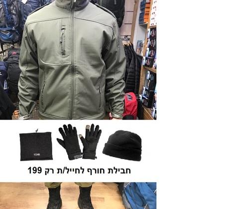 מדהים חבילת חורף לחייל/ת מעיל סופטשל זית צבאי פרווה פנימית+כפפות+חם SI-11