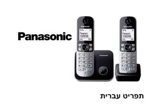 מאוד טלפונים אלחוטיים פנסוניק ויטק - סחר ויבוא - electrosale QA-06