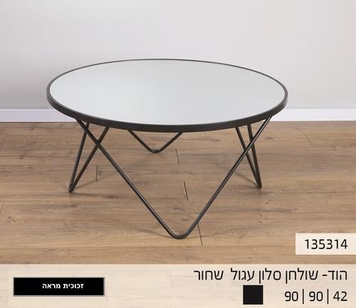 מדהים שולחן סלון עגול דגם הוד גוף שחור מעוצב משטח זכוכית מראה avital designs EU-41