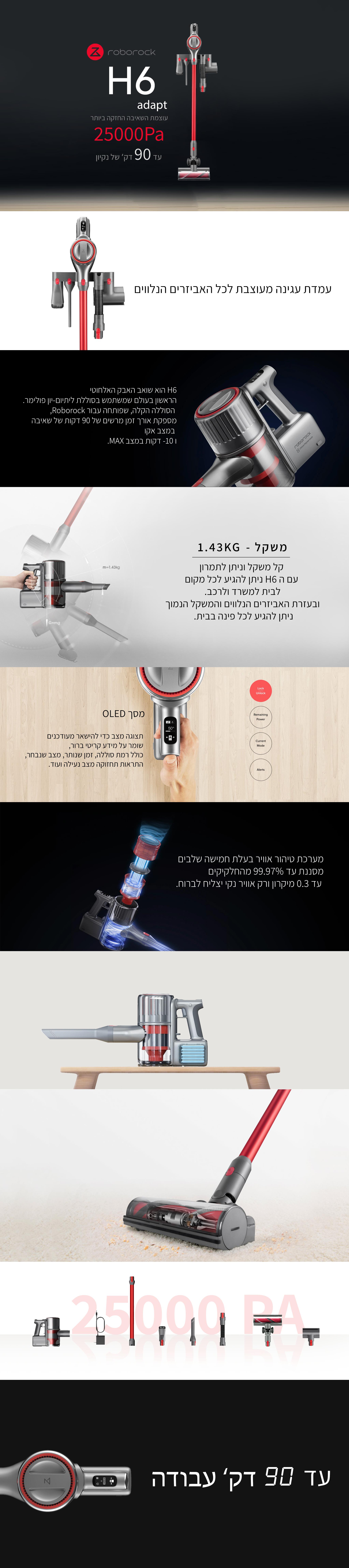 שואב אבק אלחוטי + תוספת מברשת רכה Roborock H6 Adapt אחריות שנה מבית שיאומי יבוא מקביל | שואבי אבק אלחוטיים של Xiaomi הכי זולים בארץ! 19