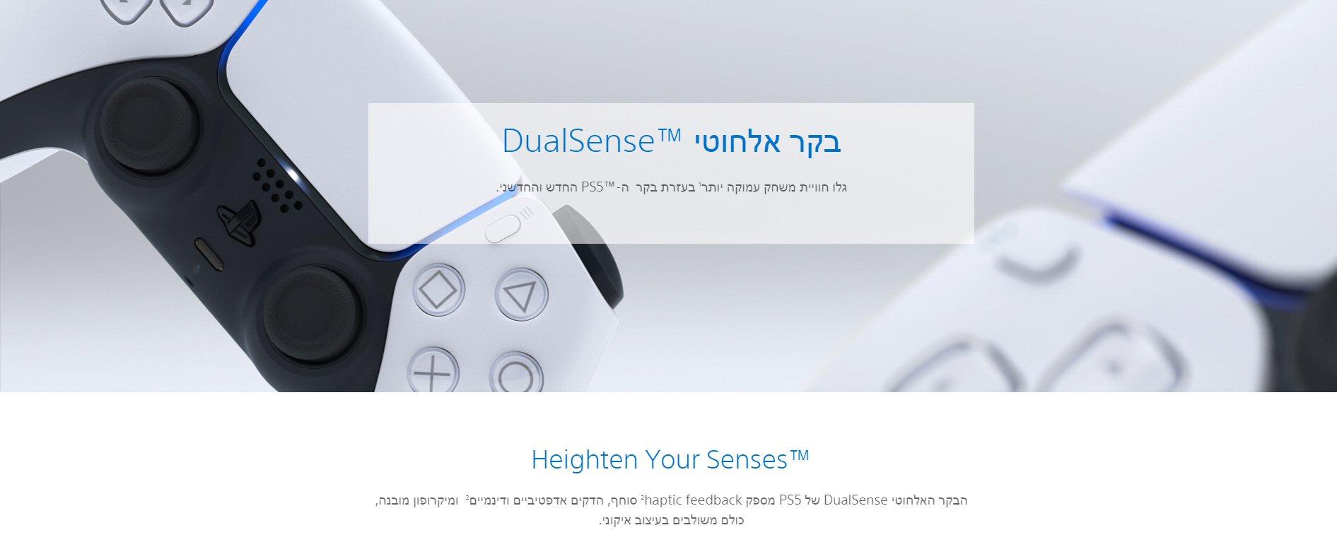 שלט אלחוטי מקורי PS5 ™DualSense לבן