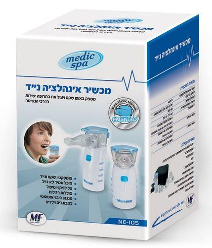 ענק מכשיר אינהלציה נייד לילדים ומבוגרים Medic SPA - MEDIC SPA - טיפול BI-28
