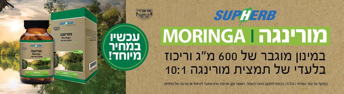 מורינגה | Moringa