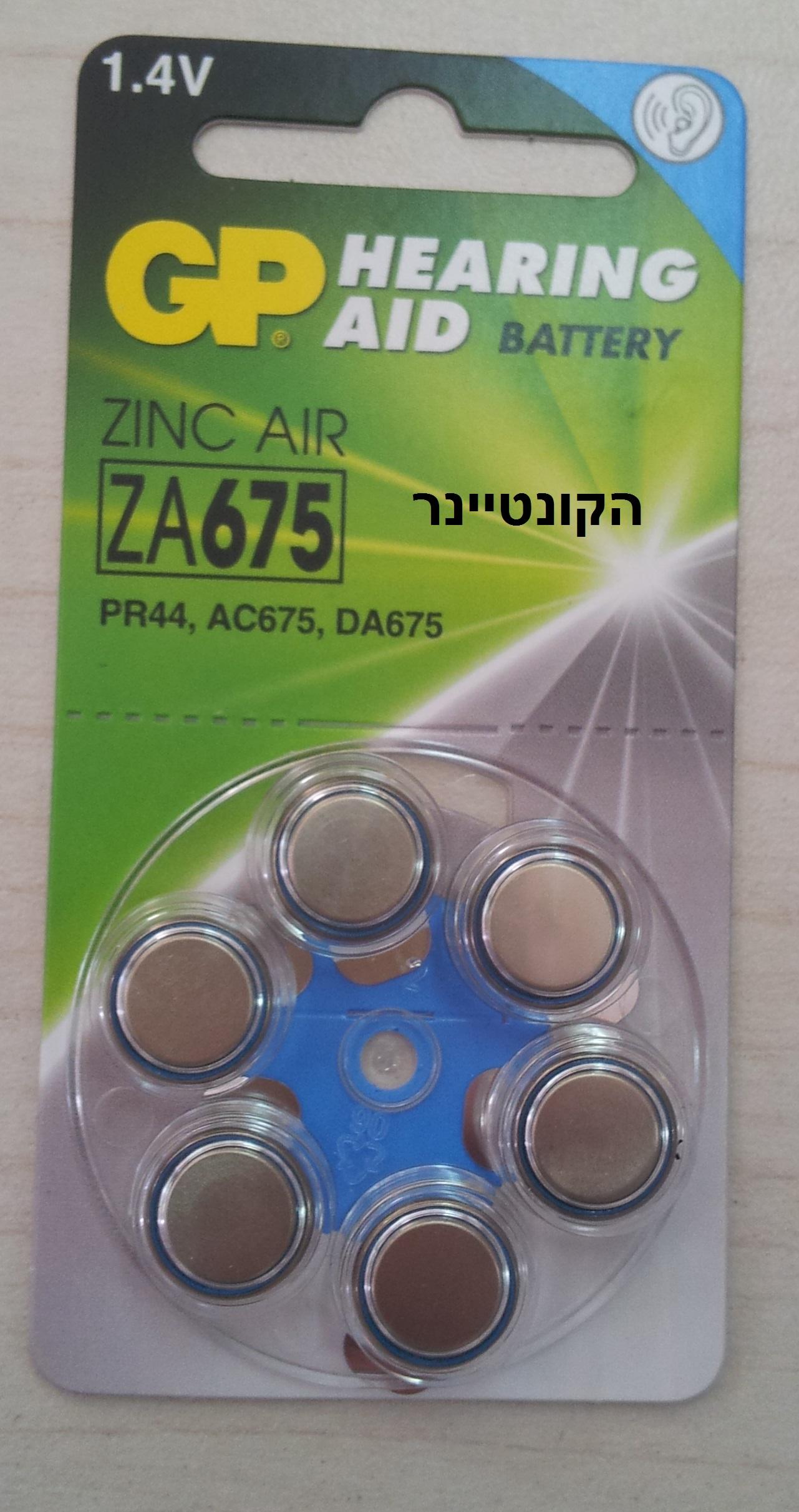 מדהים סוללות - הקונטיינר מהיצרן לצרכן ,מוצרי חשמל ביתיים 03-6707620 RE-26