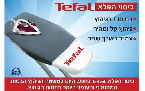 מגניב ביותר כיסוי הפלא לקרש גיהוץ Tefal ZT-49