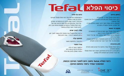 סופר כיסוי הפלא לקרש גיהוץ Tefal KE-17