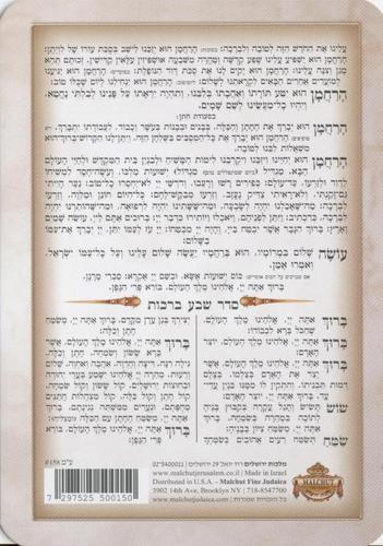 picture relating to Birkat Hamazon Text Printable referred to as Birkat Hamazon and Sheva Brachot
